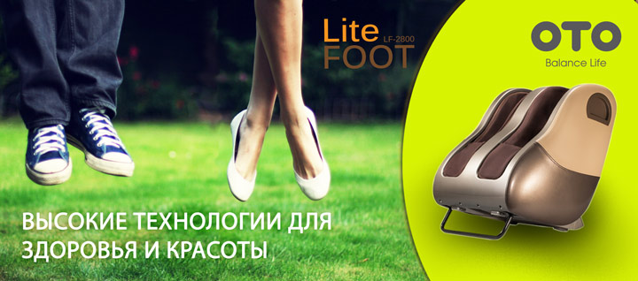 Массажер ног OTO LITE Foot LF-2800